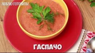 Гаспачо, рецепт испанского супа от журнала Люблю Готовить
