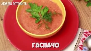 Гаспачо, рецепт испанского супа от журнала Люблю Готовить(, 2015-10-27T11:22:09.000Z)