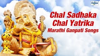 Download Hindi Video Songs - Chal Sadhaka Chal Yatrika - Marathi Ganpati Songs 2015 | Ganesh Chaturthi Songs