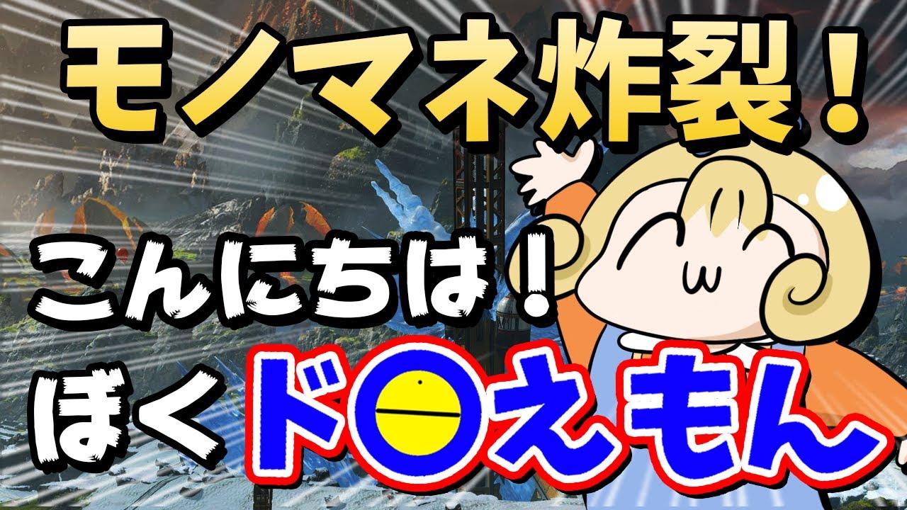 【APEX】モノマネ大渋滞!編【めぐみちゃんだよ!切り抜き】