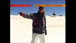 Сноуборд, видеоурок №2, основы вращения