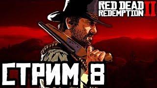 Red Dead Redemption 2 СТРИМ №8