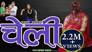 """चेली "" New  Sad  Song /Chelee /2074 By Juna Shreesh ,Taranath Deepak Paudel.Ft. Sanchita  & Dipak"