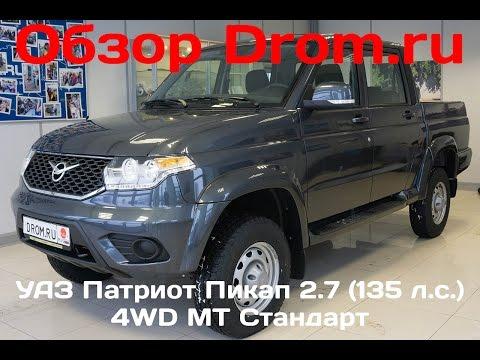 УАЗ Патриот Пикап 2017 2.7 (135 л.с.) 4WD MT Стандарт - видеообзор