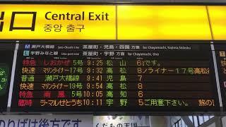 岡山駅発車標(ラ・マルせとうち他)