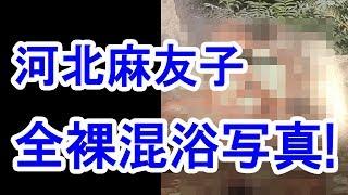 河北麻友子さんの全裸混浴・キス写真が流出!『実話ナックルズ9月号』 ...