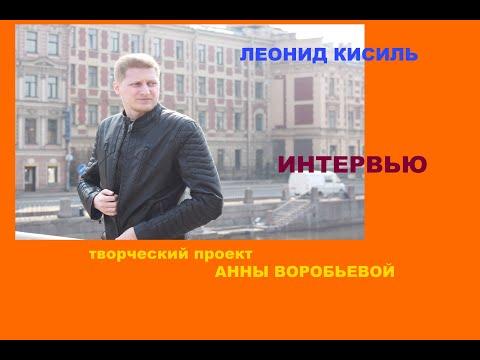 ЛЕОНИД КИСИЛЬ. Интервью