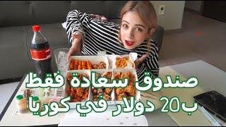 외국인이 하는 치킨 먹방- وأخيراً أقدم لك…