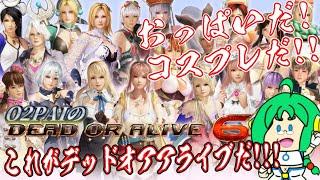 【おっぱいだ!】O2PAIのDEAD OR ALIVE6【コスプレだ!!】