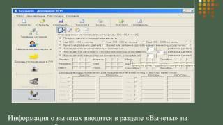Заполнение декларации о доходах.wmv