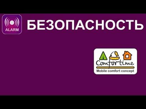 Мобильные беспроводные сигнализации. http://littleguard.ru/  Защита от воров на природе.