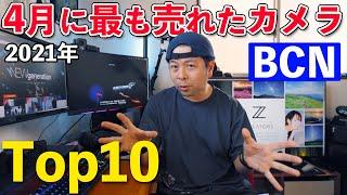 【カメラ】2021年4月のカメラ売り上げランキング Top10!実際に売れたカメラとは!「BCN調べ」