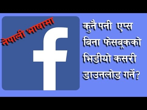 How to download facebook videos without any software? [ In Nepali/ नेपालीमा ]