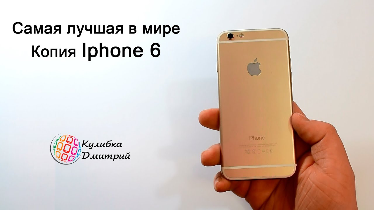 Самая точная копия Iphone 6 .4 ядра MTK 6582 .4.7