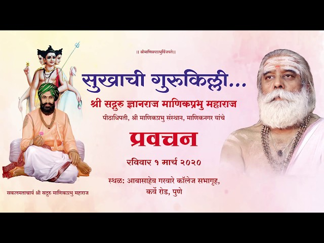 सुखाची गुरुकिल्ली (The master-key to happiness) - Pravachan by Shri Dnyanraj Manik Prabhu Maharaj