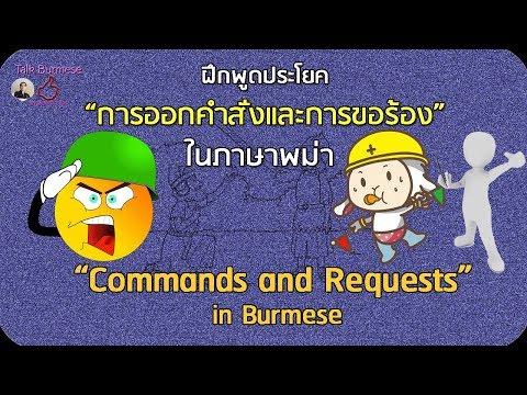 ฝึกพูดประโยคการออกคำสั่งและการขอร้องในภาษาพม่า Commands and Requests in Burmese