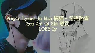 Lyrics Ju Mao 橘貓 – 勾指起誓 Gou Zhi Qi Shi 歌词