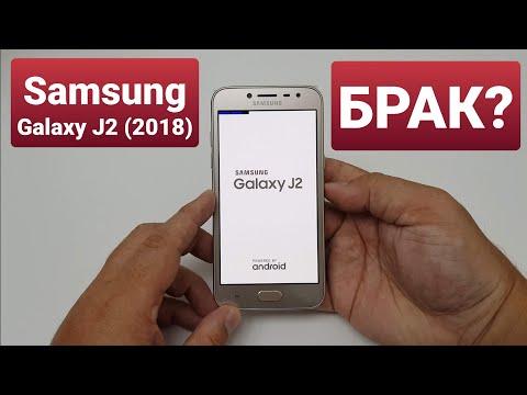 SAMSUNG GALAXY J2 (2018) SM-J250F/DS Recovery Booting, No Command / не загружается