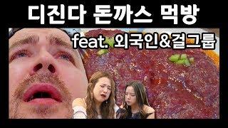 (ENG SUB) 외국인과 걸그룹의 디진다돈까스 먹방 a spicy pork cutlet eating show