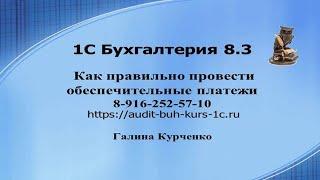 Обеспечительные платежи в 1С Бухгалтерия 8.3