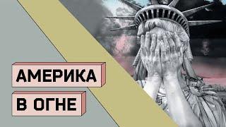 АМЕРИКА В ОГНЕ: Протесты, ковид и деньги Трампа. Фильм Сергея Кальварского.