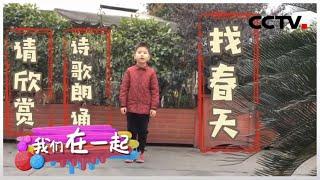 [我们在一起]才艺表演:诗朗诵《找春天》| CCTV少儿