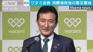 「高級志向控えめ」ワタミ会長が消費増税に警戒感(19/10/07)