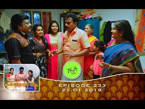 Kalyana Veedu | Tamil Serial | Episode 233 | 21/01/19 |Sun Tv |Thiru Tv