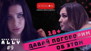 Сериал МЕНЯ ЗОВУТ ALLY // СЕЗОН 1 // ЭПИЗОД 9 // 18+