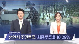제164회 한국선거방송 뉴스(2020년 6월 29일)