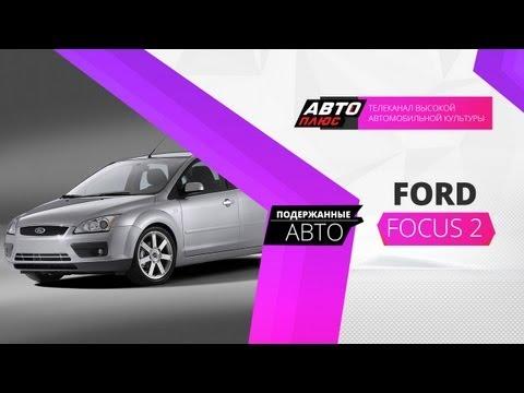 Подержанные авто - Ford Focus 2 2007 г.в.