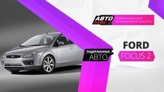 видео Форд Фокус 2 с 2004 г.в.