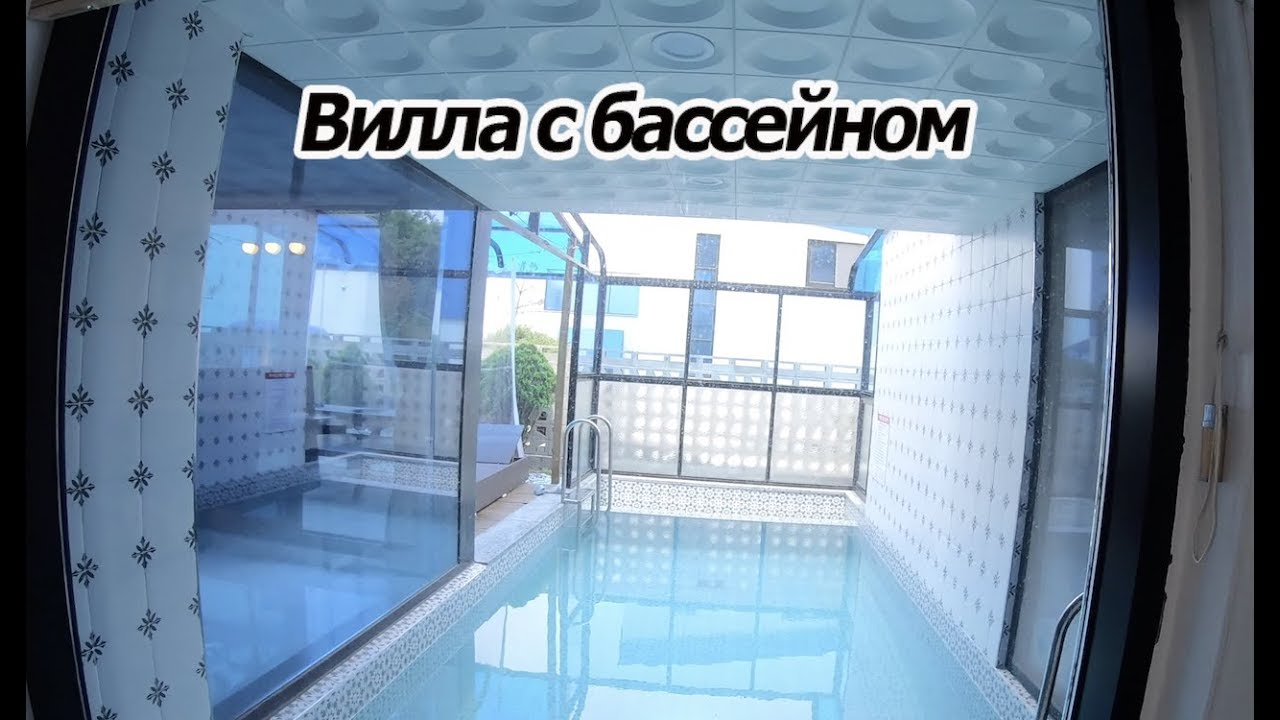 Вилла с бассейном, отдых по-корейски с корейцами  [오!한국어, Уроки корейского от Оли]