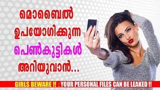 മൊബൈല് ഉള്ള പെണ്കുട്ടികള് അറിയുവാന് ഫയലുകള് സുരക്ഷിതമാക്കാന്   മൊബൈല്   Malayalam Tech Videos