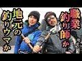 地元の名手vsバスプロ★釣り対決・香川編★ の動画、YouTube動画。