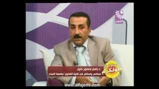 صباح الخير طولكرم لقاء د.باسل منصور خليل