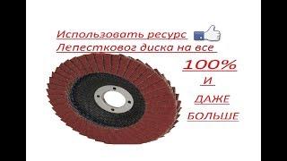 Используем лепестковый  диск на все 100%
