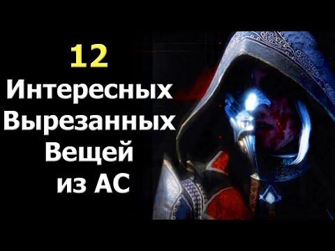 Assassin's Creed - Весь Интересный Вырезанный Контент, Часть 1