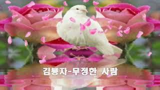 김봉자 ~  트로트 메들리 21곡