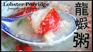 煲靚粥 - 龍蝦 Chinese Lobster Porridge (Congee) - JosephineRecipes.co.uk