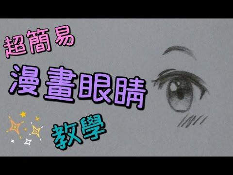 [夜雪] [不專業教學] 超簡易畫漫畫眼睛的方法!!~