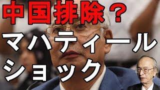 【宮崎正弘】マハティールショック!!中国排除!?