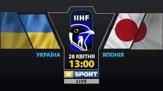 Смотрите на XSPORT: сборная Украины против сборной Японии. 28 апреля 2019