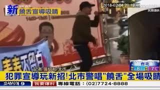 東森新聞採訪影片