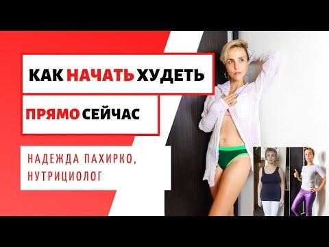 Как НАЧАТЬ ХУДЕТЬ / С ЧЕГО НАЧАТЬ худеть / Шесть советов для похудения