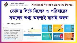 NVSP: National Voters' Service Portal এ নিজের ও পরিবারের সকলের তথ্য Verify অবশ্যই করতে হবে