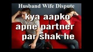 पति-पत्नी के बीच शक का कारण kya aapko apne partner par shak hota he