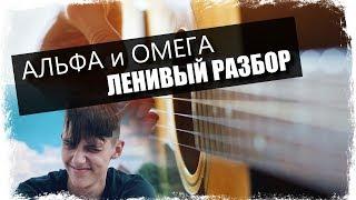 Тима Белорусских - Альфа и Омега / Урок на гитаре / Аккорды без соплей / Ленивый разбор
