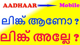 How to verify Mobile number linked with Aadhaar malayalam | The 7th GunMan