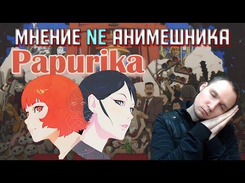 Papurika | Мнение и Warning СПОЙЛЕРЫ | Стоит ли смотреть - Паприка